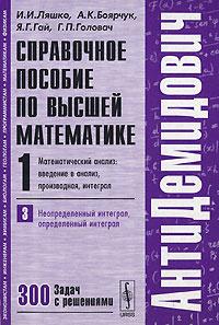 Математический анализ: введение в анализ, производная, интеграл