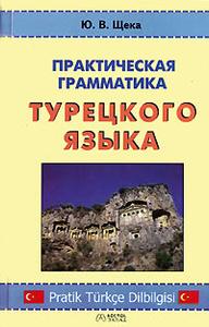 Практическая грамматика турецкого языка / Pratik Turkce Dilbilgisi