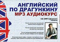 Английский по Драгункину (+ аудиокурс MP3)