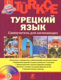 Turkce. Турецкий язык. Самоучитель для начинающих (+ CD)