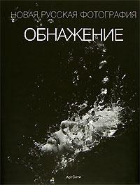 Обнажение. Новая русская фотография / Nude: New Russian Photography