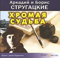 Купить аудиокнигу: Аркадий и Борис Стругацкие. Хромая судьба (аудиокнига МР3, читает Артем Карапетян, на диске)