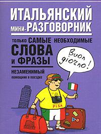Итальянский мини-разговорник