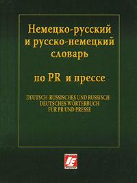 Немецко-русский, русско-немецкий словарь по PR и прессе / Deutsch-Russisches und Russisch-Deutsches Worterbuch for PR und Presse