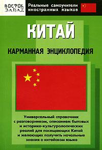 Китай. Карманная энциклопедия