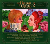 Купить аудиокнигу: От сказки к сказке-2 (аудиокнига MP3, читают артисты театра, на диске)