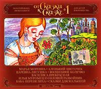 Купить аудиокнигу: Сергей Аксаков. От сказки к сказке-1 (аудиокнига MP3, читают артисты театра, на диске)