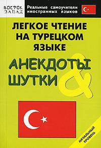 Легкое чтение на турецком языке. Анекдоты & шутки. Начальный уровень
