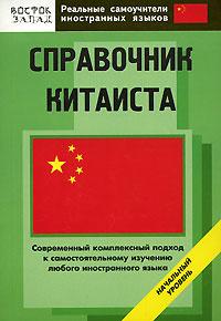 Справочник китаиста. Начальный уровень