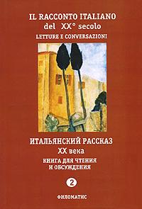 Il racconto italiano del XX secolo / Итальянский рассказ ХХ века. Часть 2