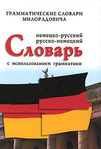Немецко-русский русско-немецкий словарь с использованием грамматики