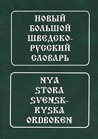 Новый большой шведско-русский словарь / Nya stora svensk-ryska ordoboken