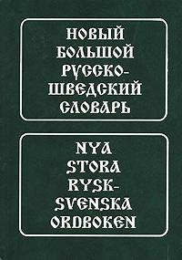 Новый большой русско-шведский словарь / Nya stora rysk-svenska ordboken