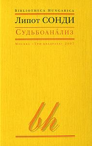 Леопольд Сонди - Судьбоанализ
