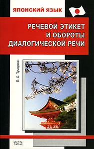 Японский язык. Речевой этикет и обороты диалогической речи