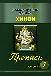 С.н Лазарев книги скачать