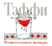 Купить аудиокнигу: Тэффи. Юмористические рассказы (аудиокнига MP3, читает Ирина Маликова, на диске)