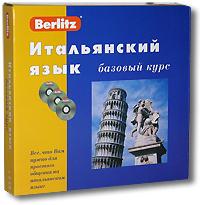Berlitz. Итальянский язык. Базовый курс (+ 3 CD)