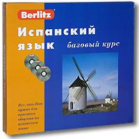 Berlitz. Испанский язык. Базовый курс (+ 3 CD)
