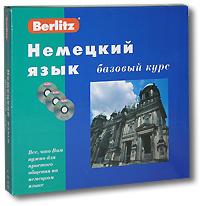 Berlitz. Немецкий язык. Базовый курс (+ аудиокурс на 3 CD)