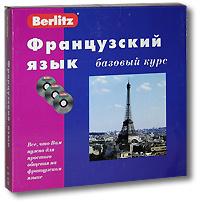 Berlitz. Французский язык. Базовый курс (+ 3 CD)