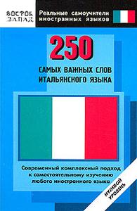 250 самых важных слов итальянского языка. Нулевой уровень