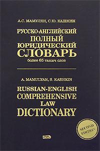 Русско-английский полный юридический словарь / Russian-English Comprehensive Law Dictionary