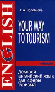 Your Way to Tourism / Деловой английский язык для сферы туризма