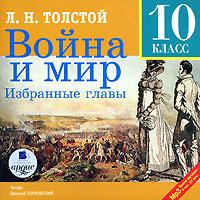 Купить аудиокнигу: Лев Толстой. Война и мир (избранные главы, 10 класс, читает Евгений Терновский, на диске)
