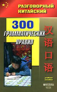300 грамматических правил