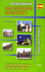 Las ciudades de Espana / Самые знаменитые города Испании
