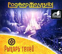 Купить аудиокнигу: Роджер Желязны. Рыцарь теней (аудиокнига MP3, читает Николай Федорцов, на диске)