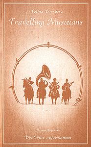 Travelling Musicians / Бродячие музыканты