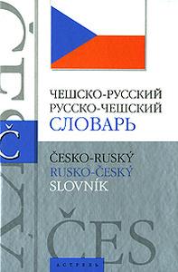 Чешско-русский. Русско-чешский словарь / Cesko-rusky, rusko-cesky slovnik