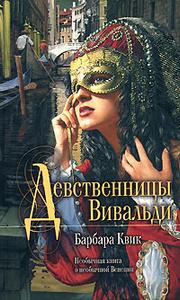 Девственницы Вивальди. 9.93 LVL.