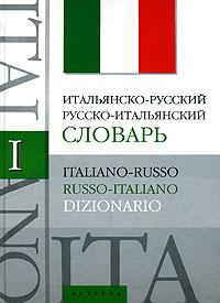Итальянско-русский, русско-итальянский словарь / Italiano-russo, russo-italiano dizionario