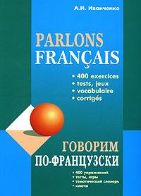 Parlons francais / Говорим по-французски