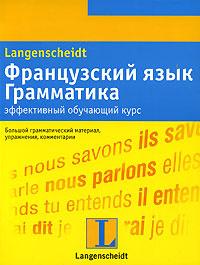Французский язык. Грамматика. Эффективный обучающий курс