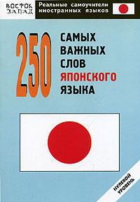 250 самых важных слов японского языка. Нулевой уровень