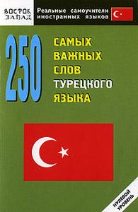 250 самых важных слов турецкого языка. Нулевой уровень