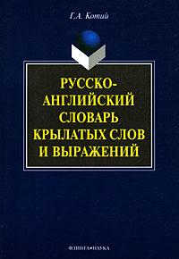 Русско-английский словарь крылатых слов и выражений