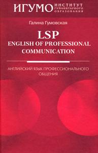 LSP. English of Professional Communication / Английский язык профессионального общения