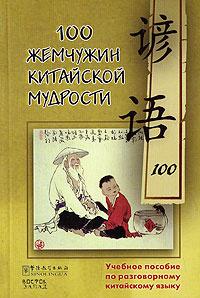 100 жемчужин китайской мудрости