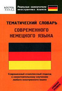 Тематический словарь современного немецкого языка. Средний уровень