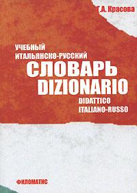 Учебный итальянско-русский словарь / Dizionario didattico italiano-russo