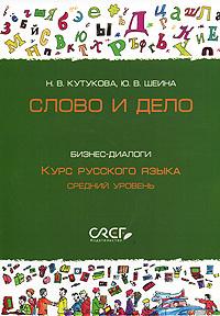 Слово и дело. Бизнес-диалоги. Курс русского языка. Средний уровень (+ CD)