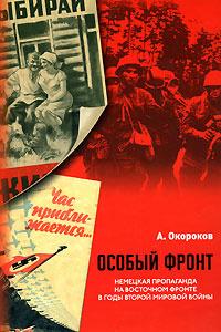 Фронте в годы второй мировой войны