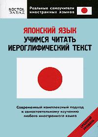 Японский язык. Учимся читать иероглифический текст. Средний уровень