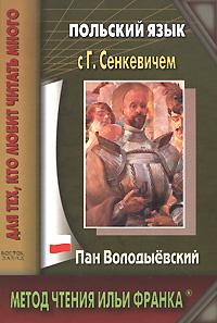 Польский язык с Г. Сенкевичем. Пан Володыевский / H. Sienkiewicz. Pan Wolodyjowsk