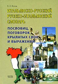Итальянско-русский, русско-итальянский словарь пословиц, поговорок, крылатых слов и выражений